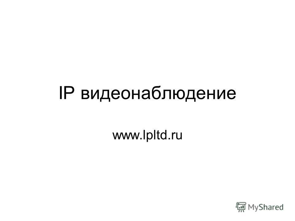 IP видеонаблюдение www.lpltd.ru