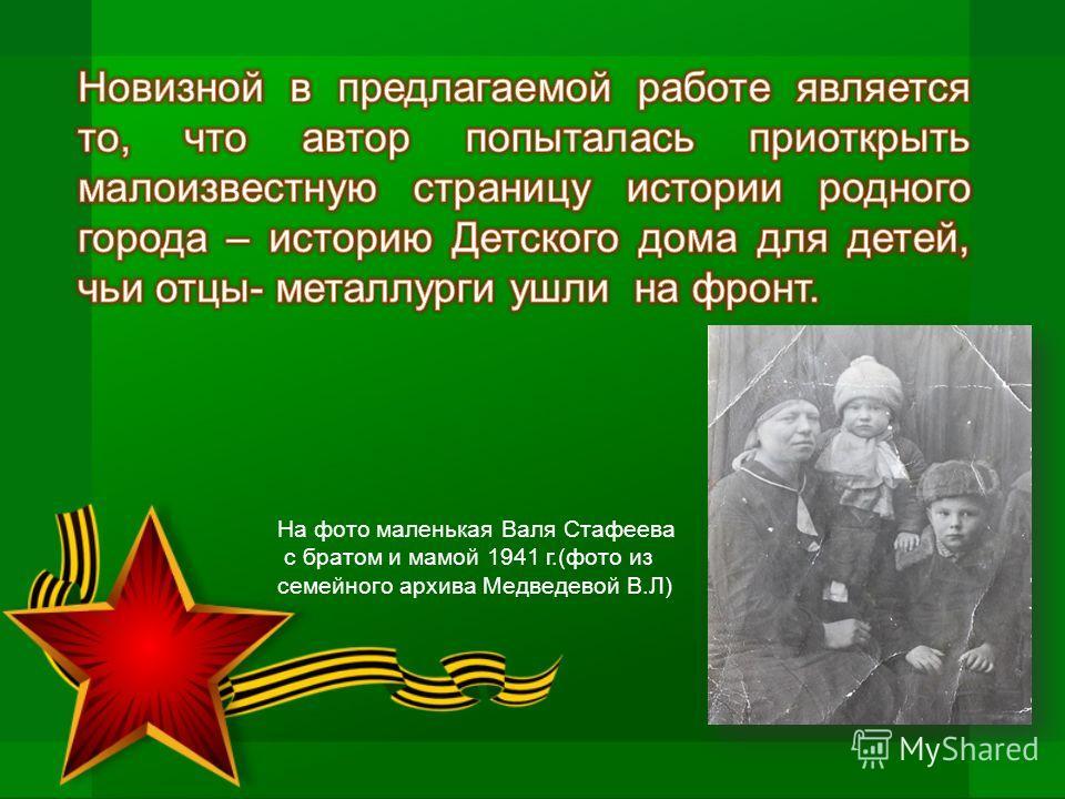 На фото маленькая Валя Стафеева с братом и мамой 1941 г.(фото из семейного архива Медведевой В.Л)