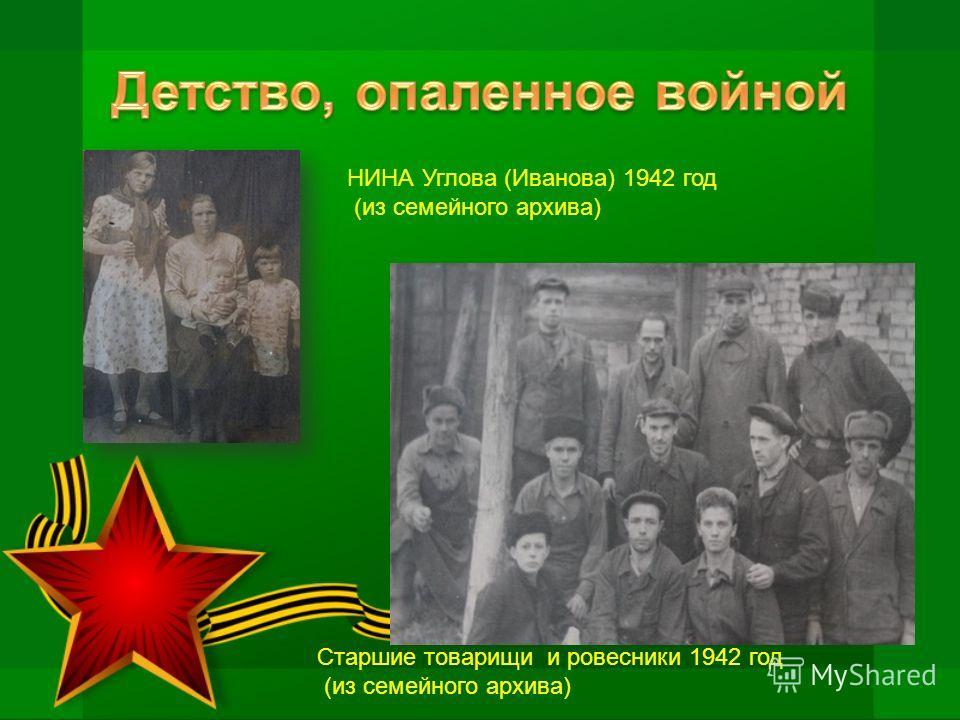 НИНА Углова (Иванова) 1942 год (из семейного архива) Старшие товарищи и ровесники 1942 год (из семейного архива)
