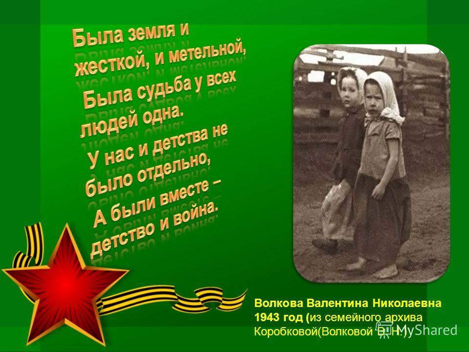 Волкова Валентина Николаевна 1943 год (из семейного архива Коробковой(Волковой В. Н.)