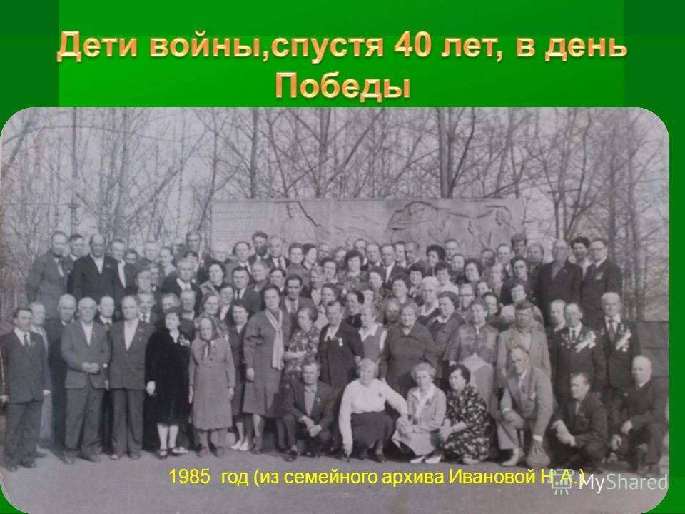 1985 год (из семейного архива Ивановой Н.А.)