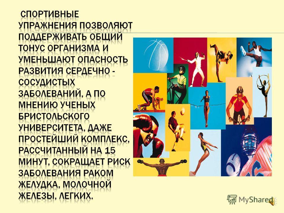 и попробуйте что - нибудь другое. Можно заниматься ходьбой, бегом, аэробикой, йогой - неважно, что именно вы делаете, лишь бы занимались спортом ежедневно.