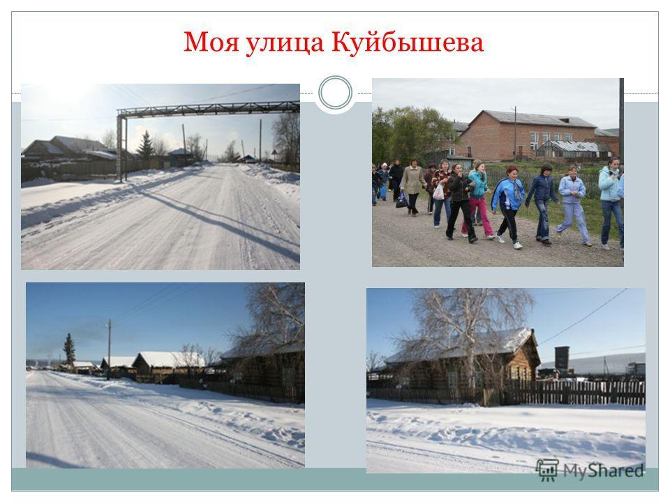 Моя улица Куйбышева