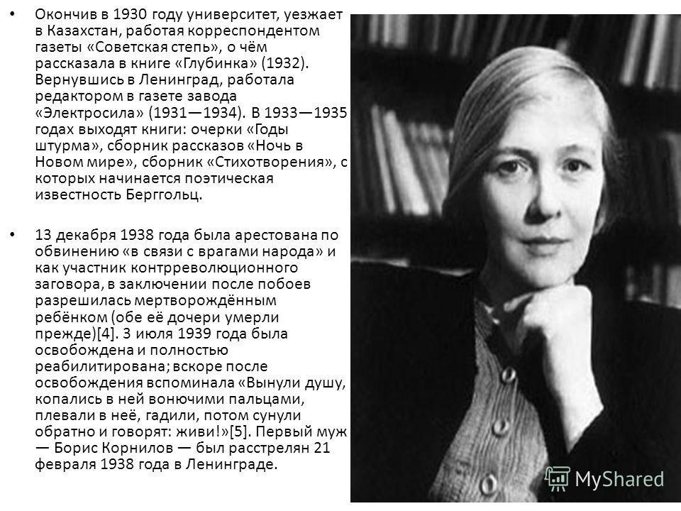 Окончив в 1930 году университет, уезжает в Казахстан, работая корреспондентом газеты «Советская степь», о чём рассказала в книге «Глубинка» (1932). Вернувшись в Ленинград, работала редактором в газете завода «Электросила» (19311934). В 19331935 годах