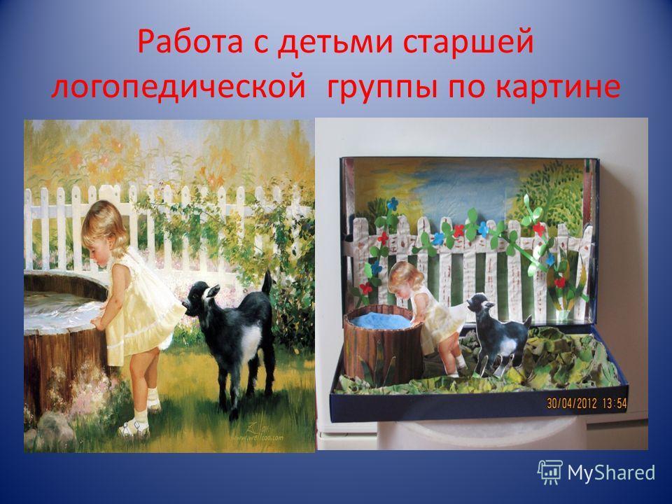 Работа с детьми старшей логопедической группы по картине Из папье – маше бочка с водой и забор