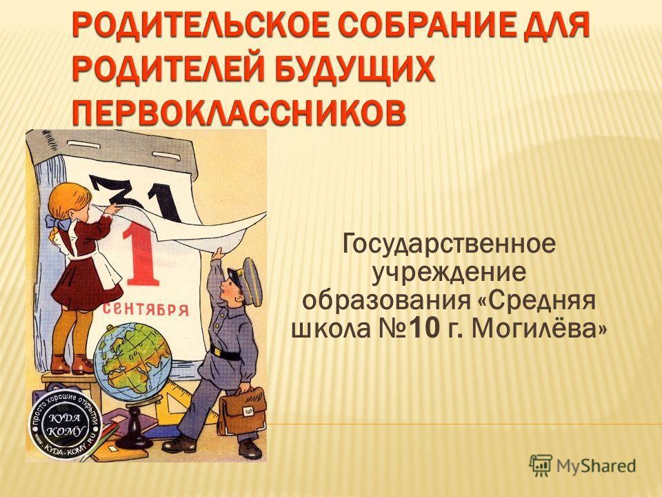 Государственное учреждение образования «Средняя школа 10 г. Могилёва»