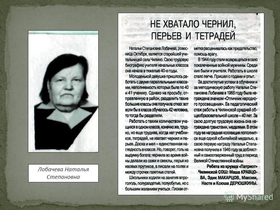 Лобачева Наталья Степановна