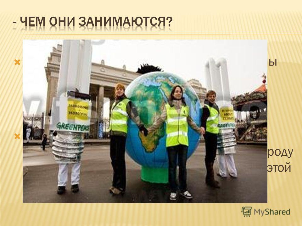 «Гринпис» и « Международный союз охраны природы» это независимая международная организация, цель которой сохранить природу и мир на планете.... Гринпис занимается этой проблемой с 1988 года