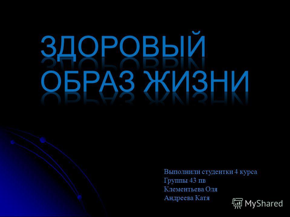 Выполнили студентки 4 курса Группы 43 пв Клементьева Оля Андреева Катя