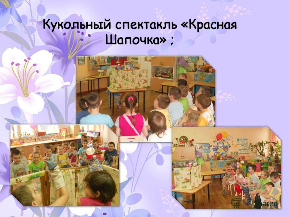 Кукольный спектакль «Красная Шапочка» ;
