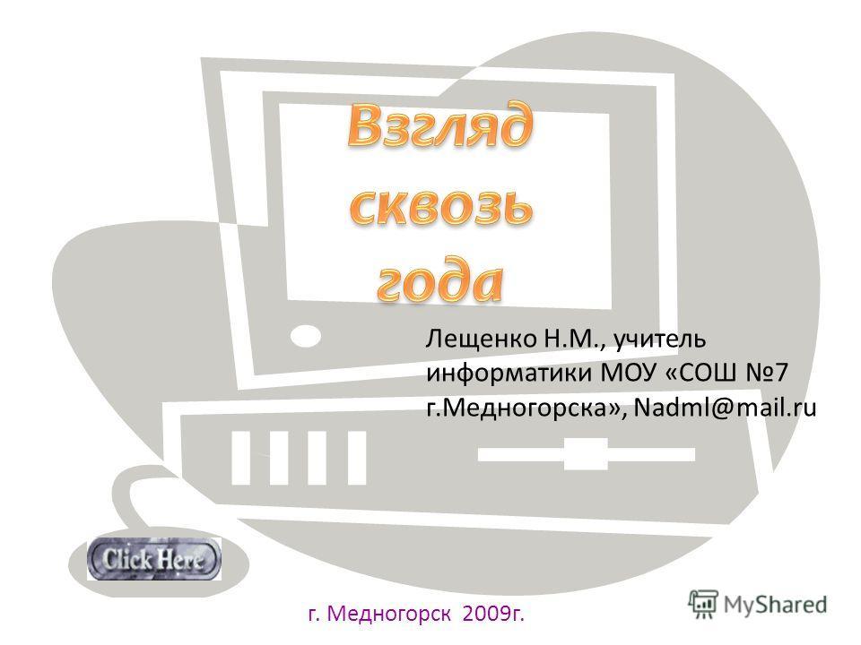 Лещенко Н.М., учитель информатики МОУ «СОШ 7 г.Медногорска», Nadml@mail.ru г. Медногорск 2009 г.