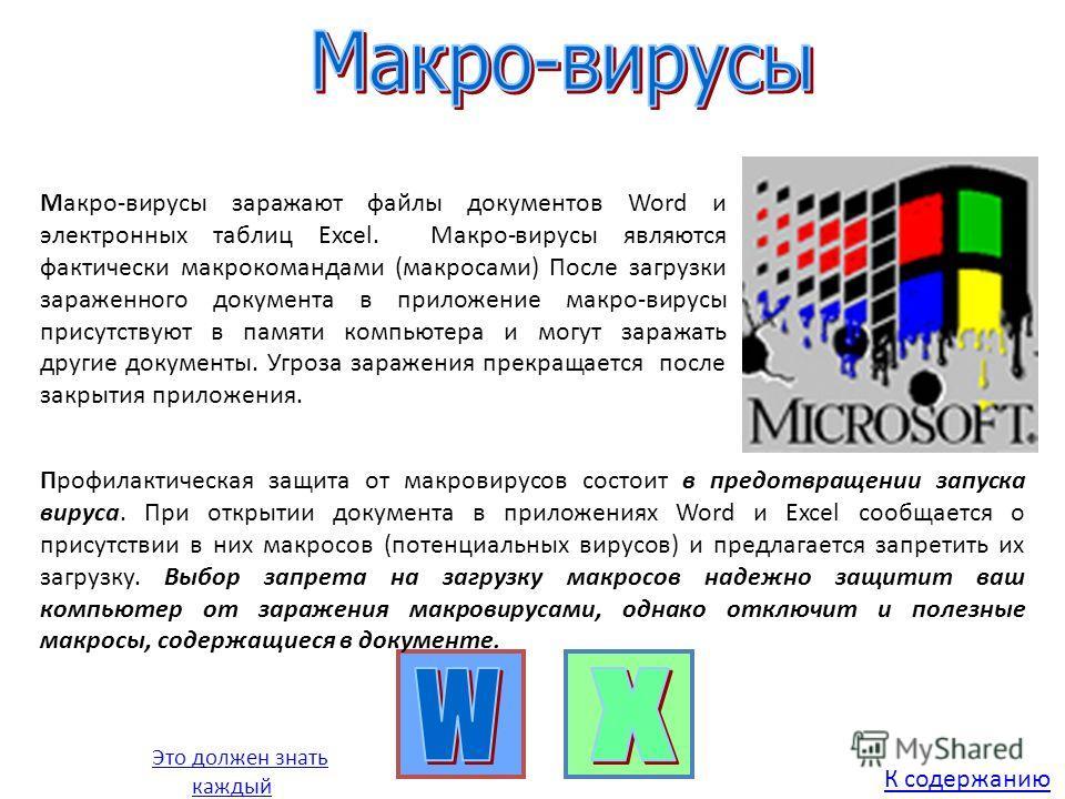 Макро-вирусы заражают файлы документов Word и электронных таблиц Excel. Макро-вирусы являются фактически макрокомандами (макросами) После загрузки зараженного документа в приложение макро-вирусы присутствуют в памяти компьютера и могут заражать други