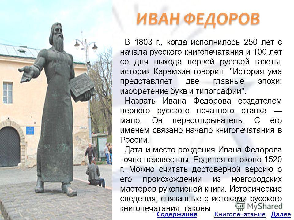 В 1803 г., когда исполнилось 250 лет с начала русского книгопечатания и 100 лет со дня выхода первой русской газеты, историк Карамзин говорил: