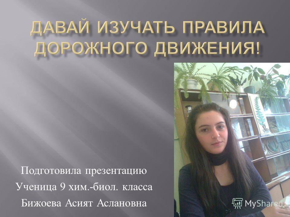 Подготовила презентацию Ученица 9 хим.- биол. класса Бижоева Асият Аслановна