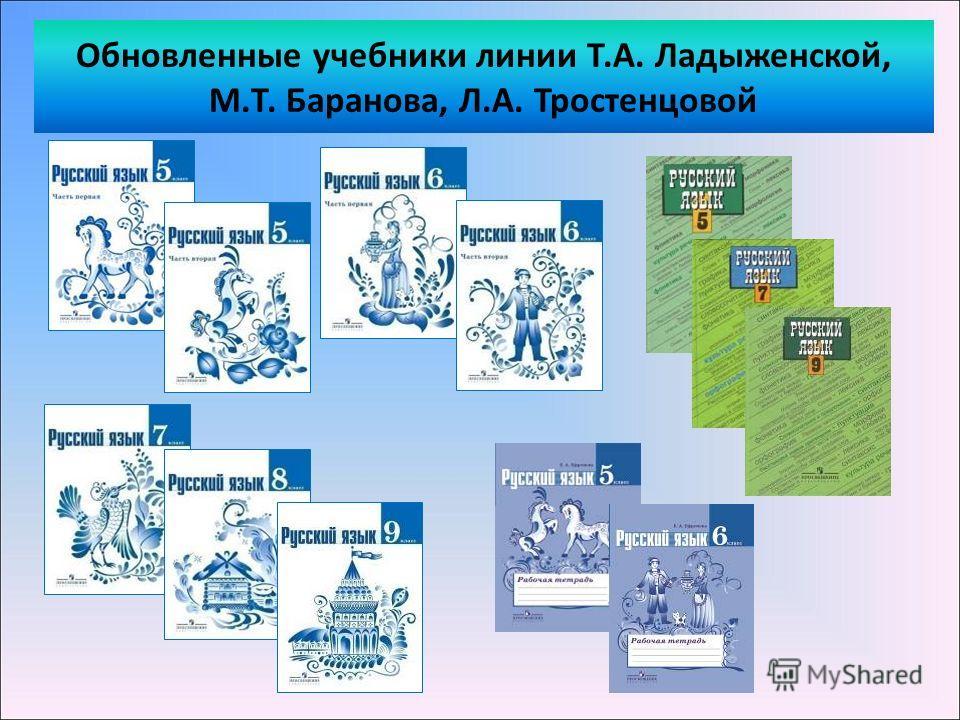 Обновленные учебники линии Т.А. Ладыженской, М.Т. Баранова, Л.А. Тростенцовой
