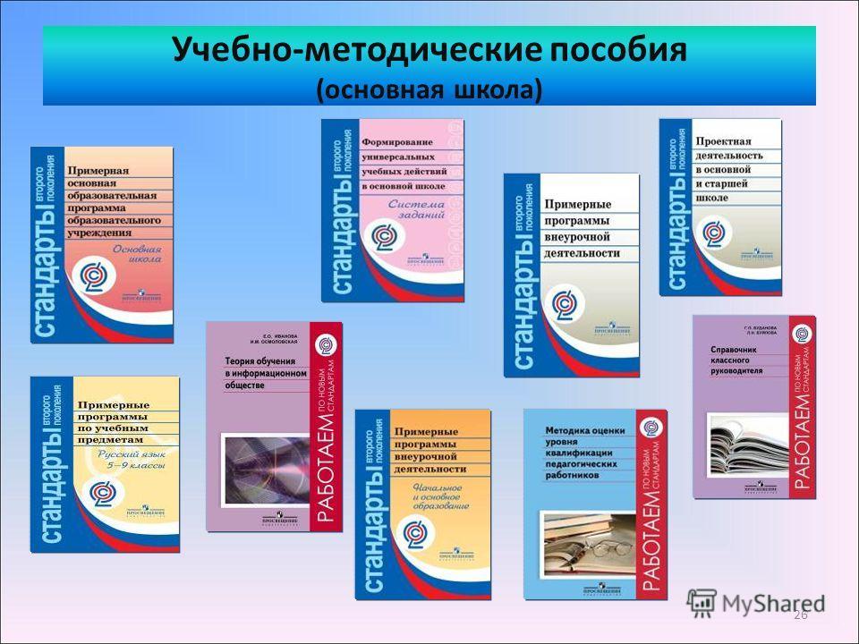 Учебно-методические пособия (основная школа) 26