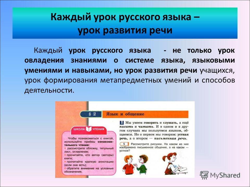Каждый урок русского языка – урок развития речи Каждый урок русского языка - не только урок овладения знаниями о системе языка, языковыми умениями и навыками, но урок развития речи учащихся, урок формирования метапредметных умений и способов деятельн