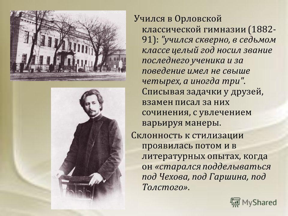 Учился в Орловской классической гимназии (1882- 91):
