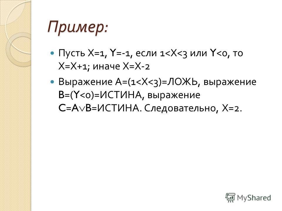 Пример : Пусть Х =1, Y=-1, если 1< Х