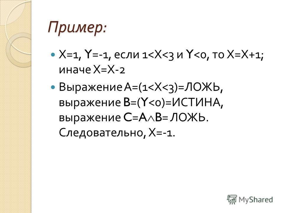 Пример : Х =1, Y=-1, если 1< Х