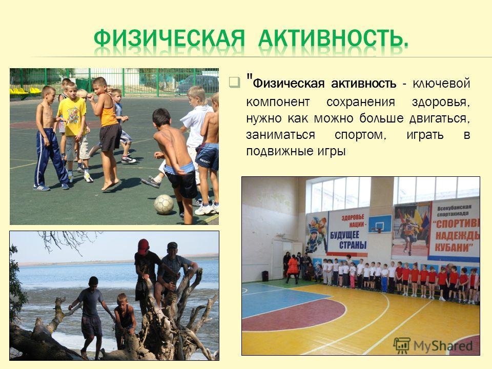 Физическая активность - ключевой компонент сохранения здоровья, нужно как можно больше двигаться, заниматься спортом, играть в подвижные игры