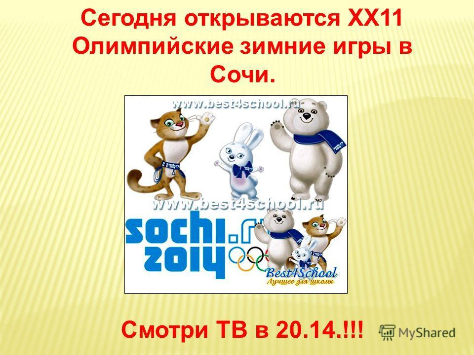 Сегодня открываются ХХ11 Олимпийские зимние игры в Сочи. Смотри ТВ в 20.14.!!!