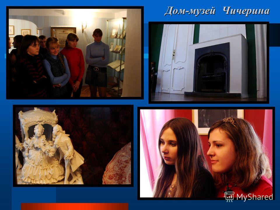Дом-музей Чичерина Дом-музей Чичерина
