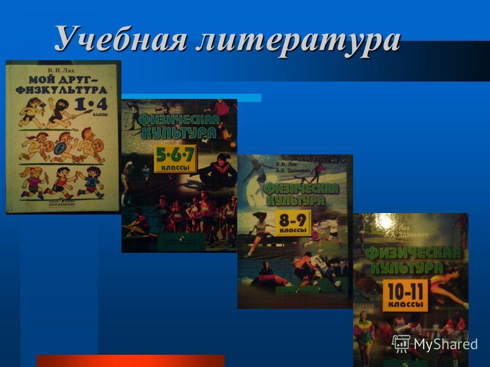 Учебная литература Учебная литература