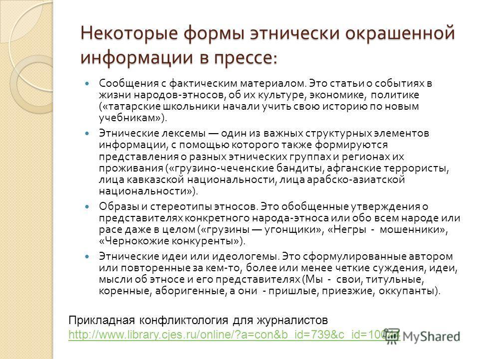 Некоторые формы этнически окрашенной информации в прессе : Сообщения с фактическим материалом. Это статьи о событиях в жизни народов - этносов, об их культуре, экономике, политике (« татарские школьники начали учить свою историю по новым учебникам »)