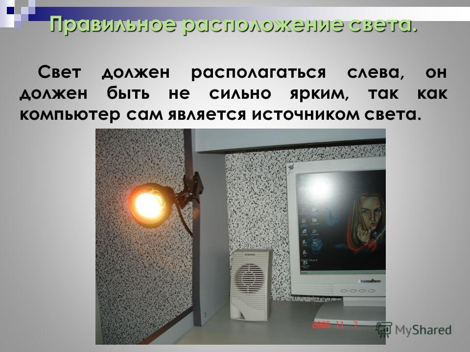 Правильное расположение света. Свет должен располагаться слева, он должен быть не сильно ярким, так как компьютер сам является источником света.