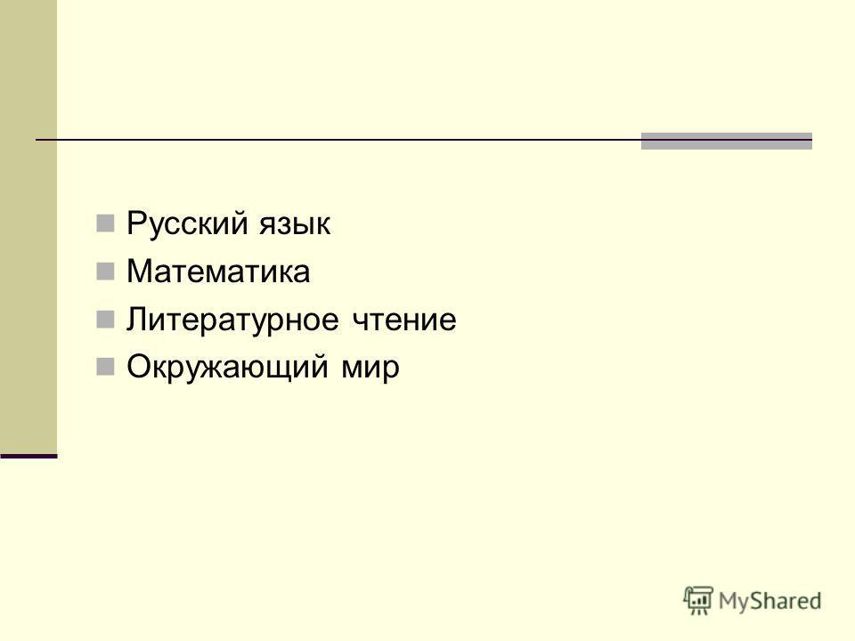 Русский язык Математика Литературное чтение Окружающий мир