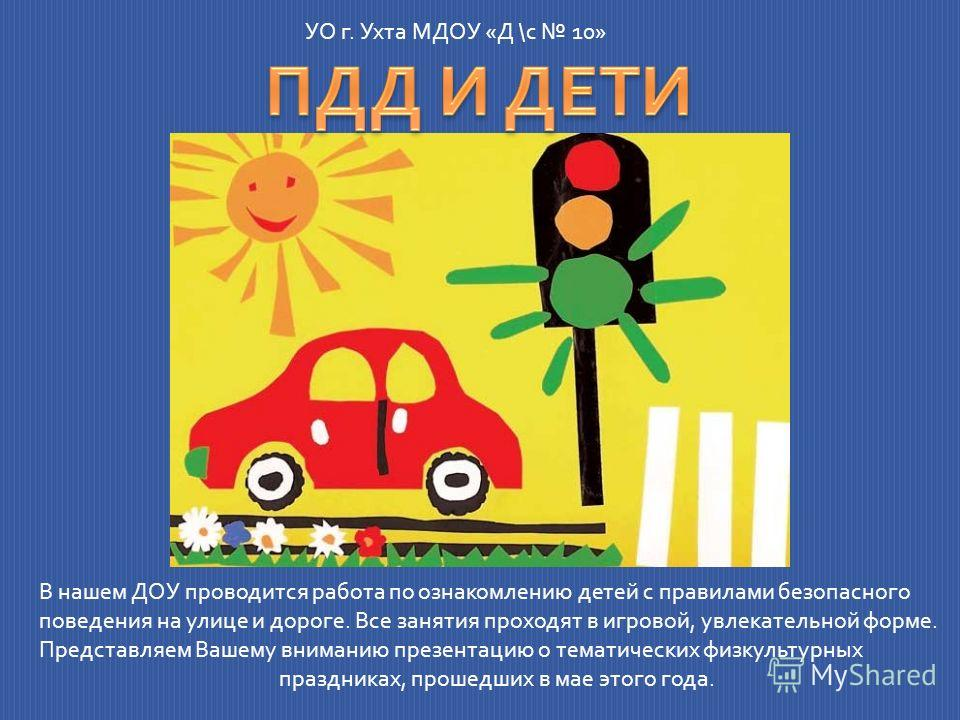 В нашем ДОУ проводится работа по ознакомлению детей с правилами безопасного поведения на улице и дороге. Все занятия проходят в игровой, увлекательной форме. Представляем Вашему вниманию презентацию о тематических физкультурных праздниках, прошедших