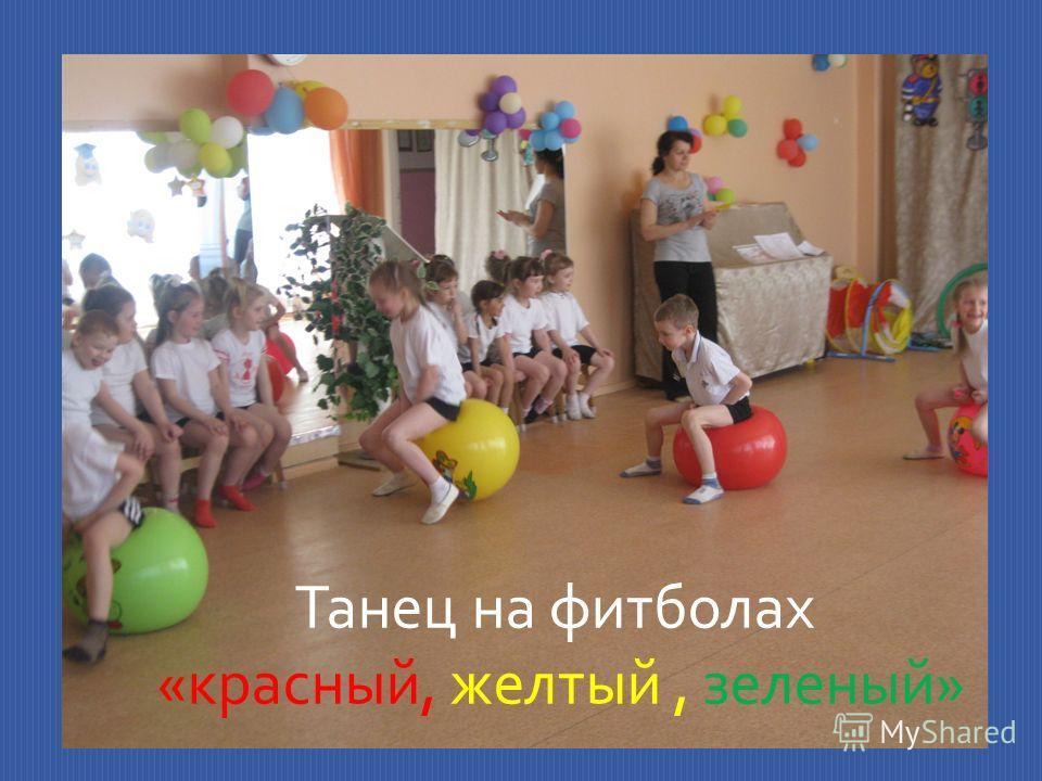 Танец на фитболах «красный, желтый, зеленый»