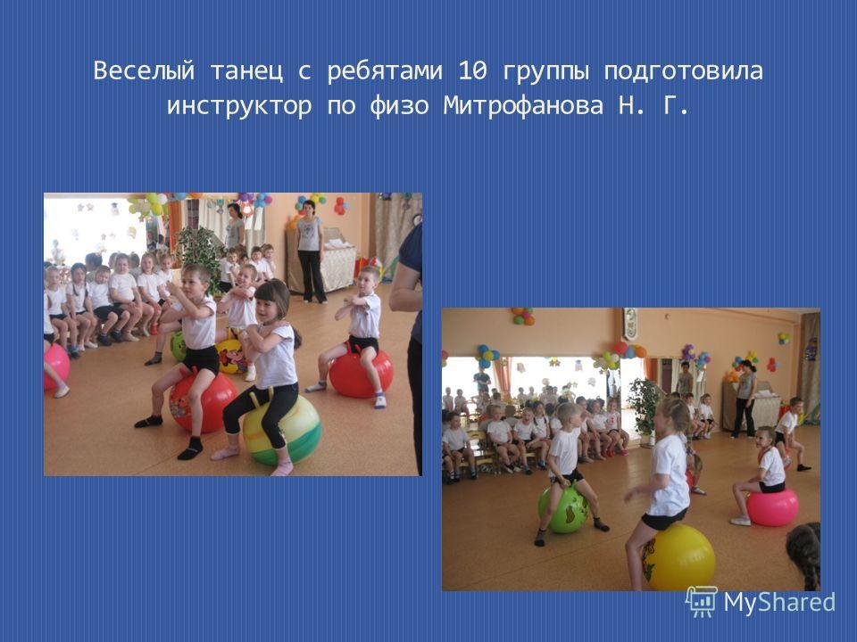 Веселый танец с ребятами 10 группы подготовила инструктор по физо Митрофанова Н. Г.