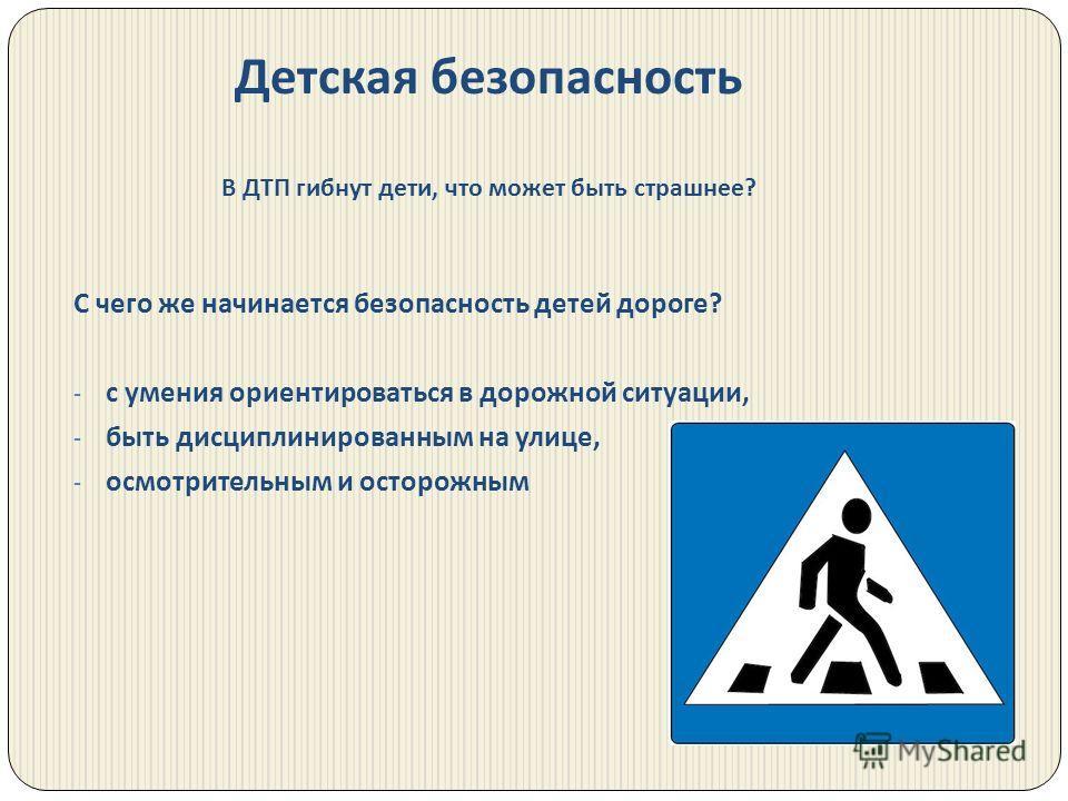 Статистика. Правила безопасности. Дорожно - транспортные происшествия ( ДТП )