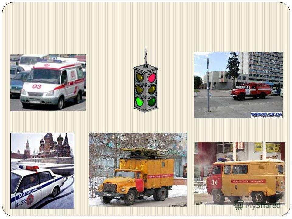 Появление светофора. В 1868 г. В Англии появился первый светофор. Это был газовый светофор с сигналами красного и зеленого цвета. В нашей стране светофор с сигналами красного, жёлтого и зелёного цветов появился в 1929 году в Москве.