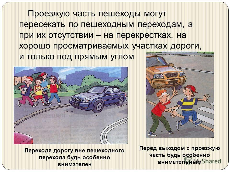 Пусть запомнят твёрдо дети : Верно поступает тот, Кто лишь при зелёном свете Через улицу идёт !