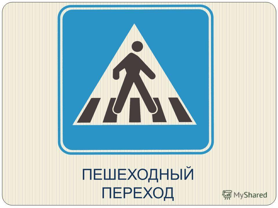 Готовясь перейти дорогу, необходимо осмотреть проезжую часть. 1. Подойдя к краю дороги посмотреть налево, затем направо, и если нет приближающегося транспорта, переходить проезжую часть 2. Дойдя до середины проезжей части, остановиться и посмотреть н
