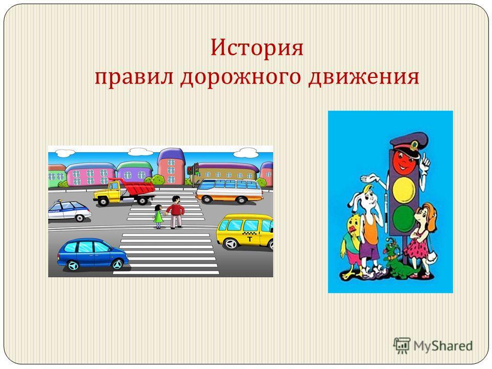 ДТП в России с участием детей в возрасте до 16 лет