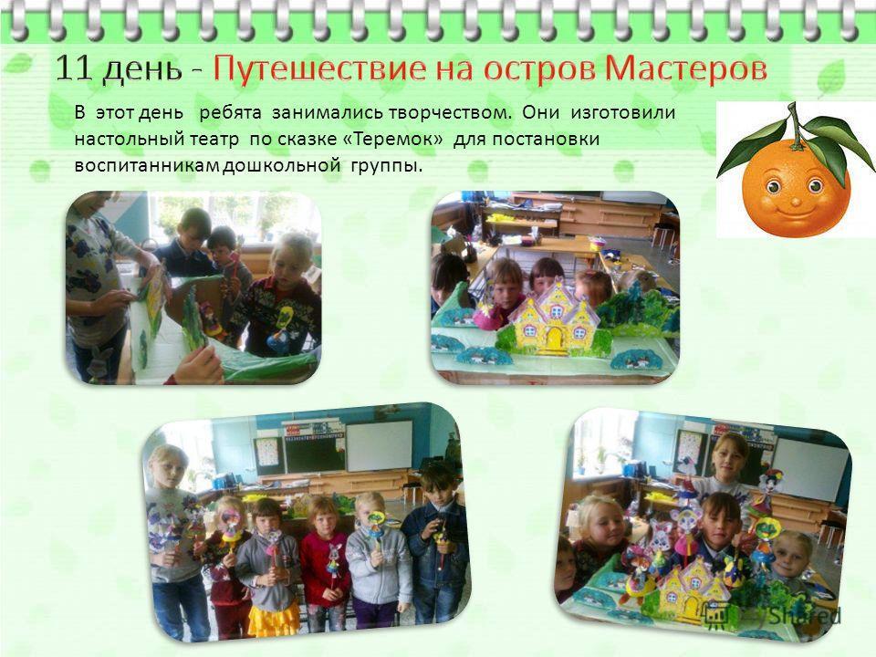 В этот день ребята занимались творчеством. Они изготовили настольный театр по сказке «Теремок» для постановки воспитанникам дошкольной группы.