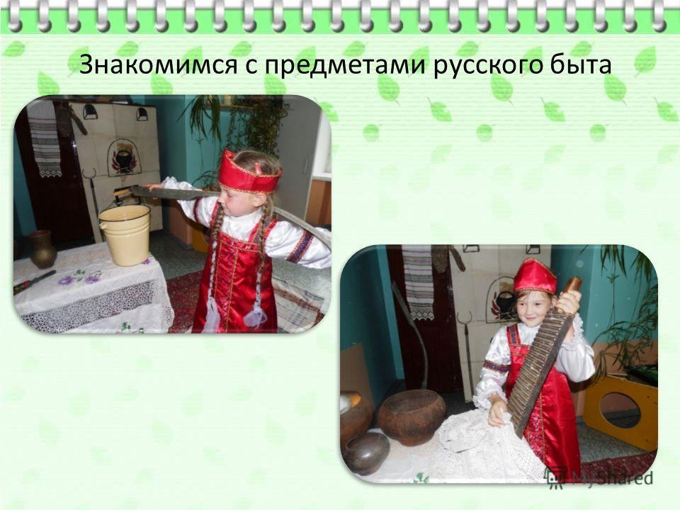 Знакомимся с предметами русского быта