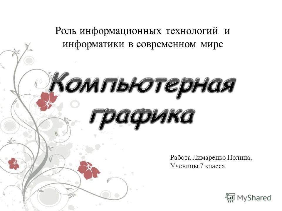Роль информационных технологий и информатики в современном мире Работа Лимаренко Полина, Ученицы 7 класса