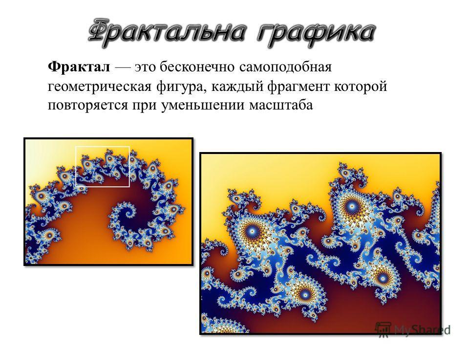 Фрактал это бесконечно самоподобная геометрическая фигура, каждый фрагмент которой повторяется при уменьшении масштаба