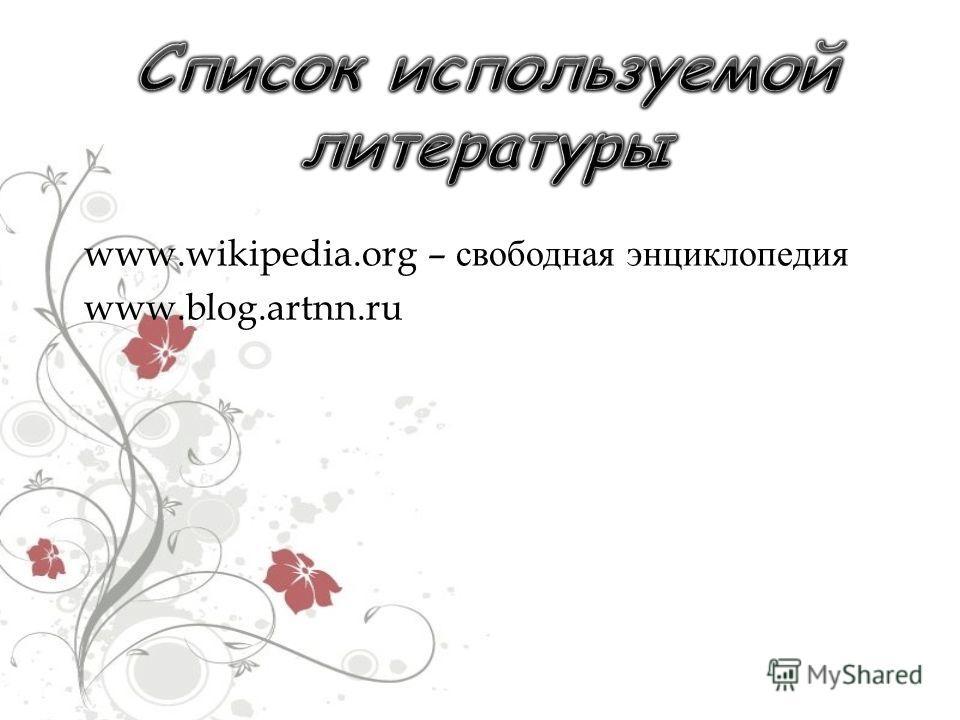 www.wikipedia.org – свободная энциклопедия www.blog.artnn.ru