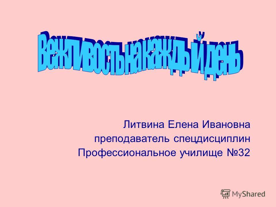 Литвина Елена Ивановна преподаватель спецдисциплин Профессиональное училище 32