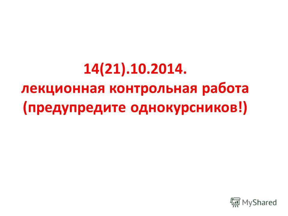 14(21).10.2014. лекционная контрольная работа (предупредите однокурсников!)