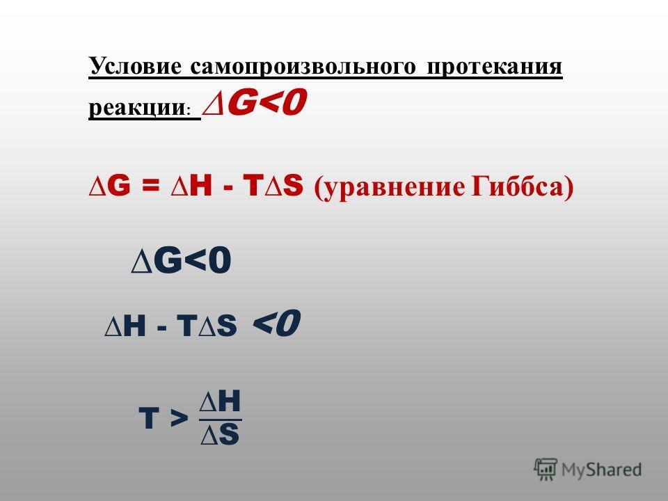 Условие самопроизвольного протекания реакции :G