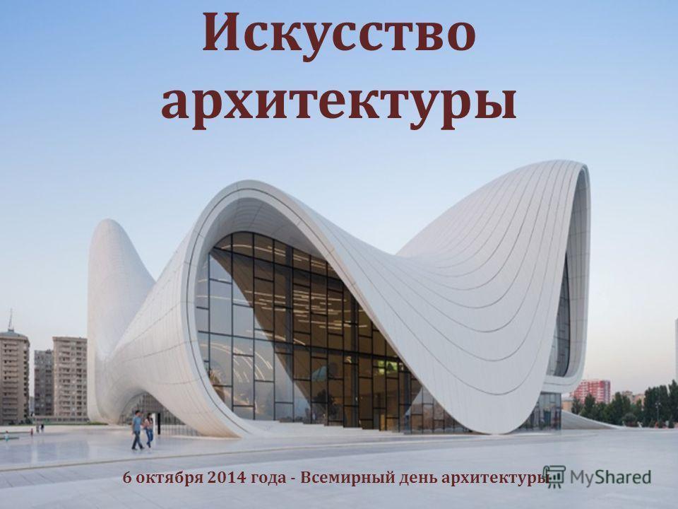 Искусство архитектуры 6 октября 2014 года - Всемирный день архитектуры