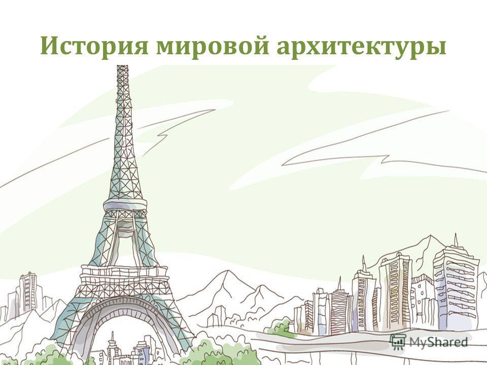 История мировой архитектуры