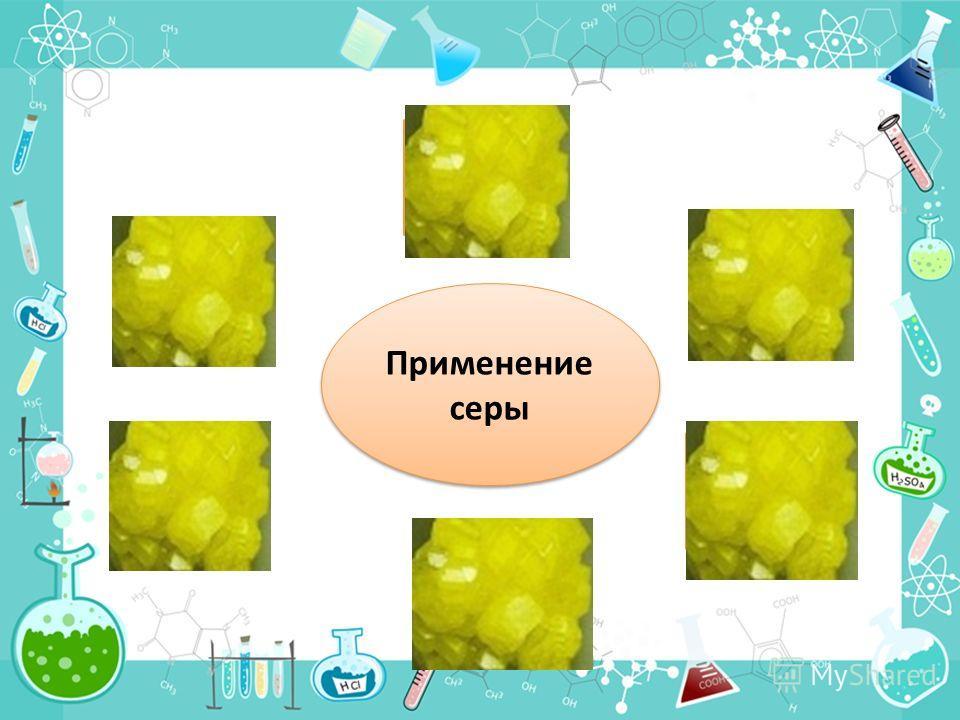 Применение серы Синтез сероуглерода Синтез серной кислоты Вулканиза- ция каучука При лечении кожных заболеваний Производст во спичек Отбеливание соломы и бумаги